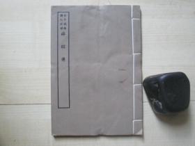 艺文印书馆32开线装影印本.:古今说海   薛昭传【影明精刻本,篇幅短小精悍】