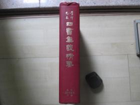 1978年国立故宫博物院16开精装:景印元本四书集义精要