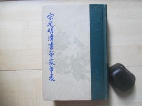 1962年人民美术出版社32开精装:宋元明清书画家年表