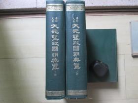 1970年代16开精装:景印元本大元圣政国朝典章 2册全