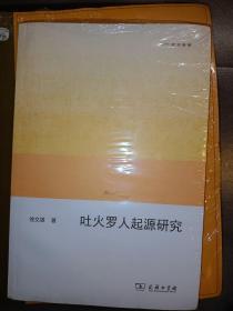 吐火罗人起源研究(欧亚备要)  满百包邮
