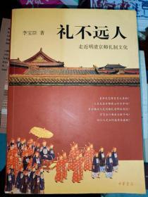 礼不远人:走近明清京师礼制文化    满百包邮