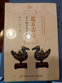 近古吉金:宋元明清铜器新赏   满百包邮