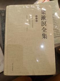 梁漱溟全集(第四卷)  满百包邮