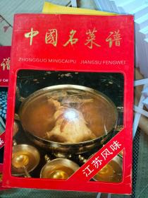 中国名菜谱 : 上海风味   满百包邮