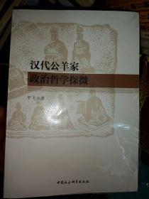 汉代公羊家政治哲学探微   满百包邮