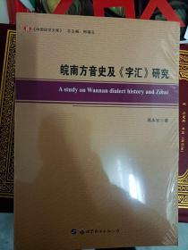 皖南方音史及《字汇》研究  满百包邮