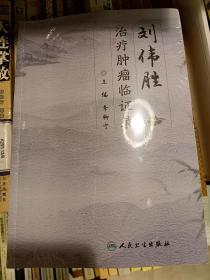 刘伟胜治疗肿瘤临证录   满百包邮