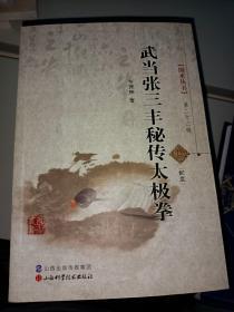国术丛书(第22辑):武当张三丰秘传太极拳   缺光盘    满百包邮