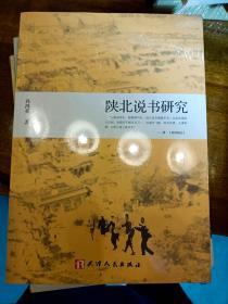 陕北说书研究   满百包邮