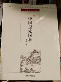 中国皇家园林:中国古代建筑知识普及与传承系列丛书·中国古典园林五书    满百包邮
