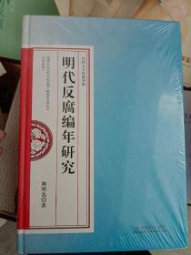 明代反腐编年研究/当代人文经典书库    满百包邮