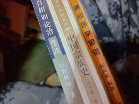 中国宗族史   满百包邮