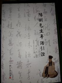 阳明先生年谱引证   满百包邮