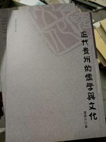 近代贵州的儒学与文化   满百包邮