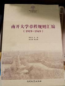 南开大学章程规则汇编(1919—1949)   满百包邮