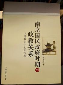 南京国民政府时期的政教关系:以佛教为中心的考察    满百包邮