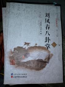 国术丛书(第十九辑):刘凤春八卦掌    满百包邮