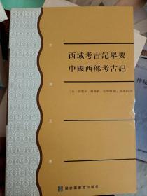 西域考古記舉要/中國西部考古記    满百包邮