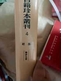 北京图书馆古籍珍本丛刊(4)乐律全书(据明万历郑藩刻本影印)  满百包邮