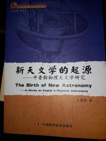 新天文学的起源:开普勒物理天文学研究      满百包邮