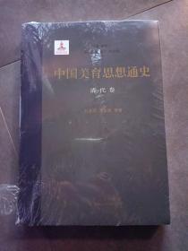 中国美育思想通史——清代卷(平装本)满百包邮
