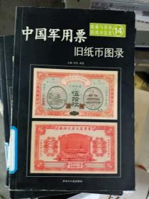 中国军用票旧纸币图录   满百包邮