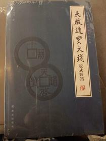 天启通宝大钱版式图谱/中国古钱币版式图谱系列丛书    满百包邮