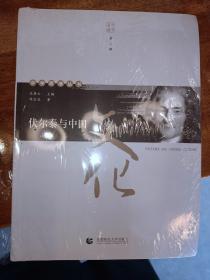 中学西渐:伏尔泰与中国文化    满百包邮