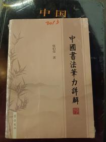 中国书法笔力详解   满百包邮