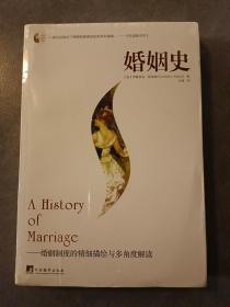 婚姻史:婚姻制度的精细描绘与多角度解读   满百包邮