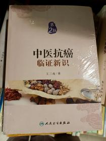中医抗癌临证新识(第2版)   满百包邮