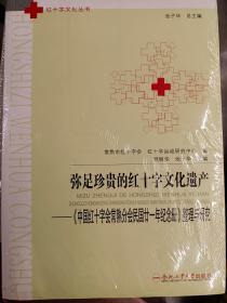 弥足珍贵的红十字文化遗产——《中国红十字会常熟分会民国廿一年纪念册》整理与研究   满百包邮