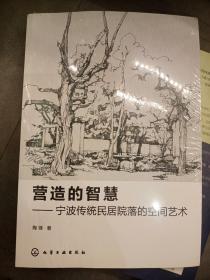 营造的智慧——宁波传统民居院落的空间艺术   满百包邮