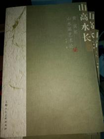 山高水长:黄宾虹山水画艺术论   满百包邮