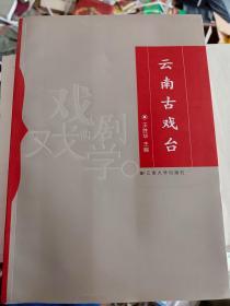 云南古戏台   满百包邮
