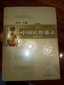 中国民俗通志(禁忌志)满百包邮