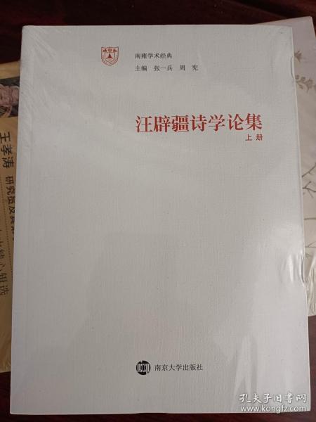 汪辟疆诗学论集(上、下册)