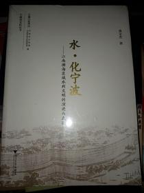 水化宁波:江南濒海区域水利文明的演进与表现     满百包邮