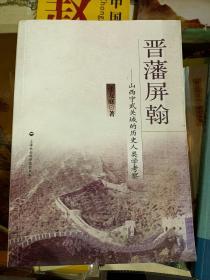 晋藩屏翰--山西宁武关城的历史人类学考察  满百包邮