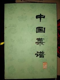 中国菜谱浙江  9品  满百包邮