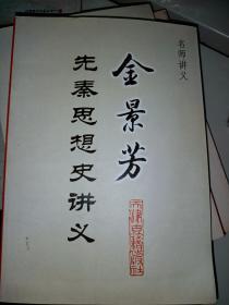 金景芳先秦思想史讲义    满百包邮