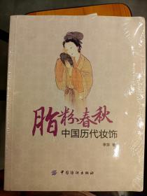 脂粉春秋 中国历代妆饰  满百包邮