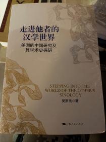 走进他者的汉学世界:美国的中国研究及其学术史探研    满百包邮