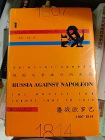 俄国与拿破仑的决战:鏖战欧罗巴,1807~1814    满百包邮