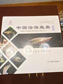 中国沿海鱼类(第1卷)中国沿海鱼类(第2卷)两本合售   满百包邮