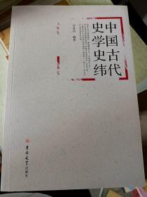 中国古代史学史纬      满百包邮