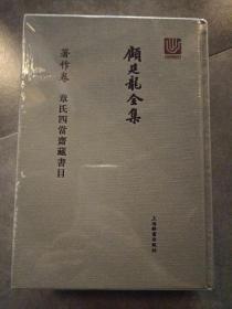 顾廷龙全集·著作卷·章氏四当斋藏书目   满百包邮