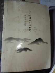 王阳明的生活世界:通往圣人之路(修订版)满百包邮