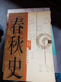 春秋史 中国断代史系列 满百包邮